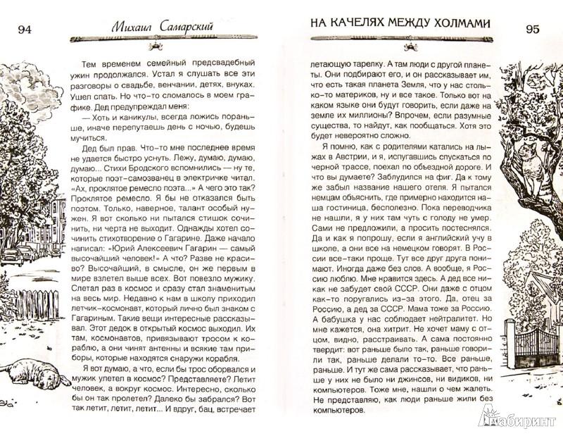 Иллюстрация 1 из 9 для На качелях между холмами - Михаил Самарский | Лабиринт - книги. Источник: Лабиринт