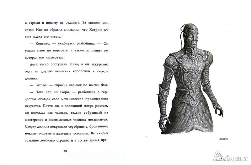 Иллюстрация 1 из 43 для Ник Северянин и битва с Королем кошмаров - Уильям Джойс | Лабиринт - книги. Источник: Лабиринт