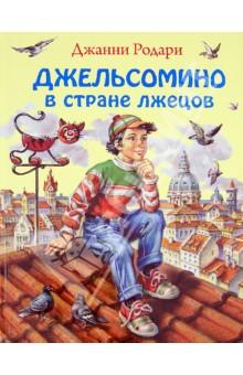 Джельсомино в Стране лжецов книги эксмо там где твое сердце