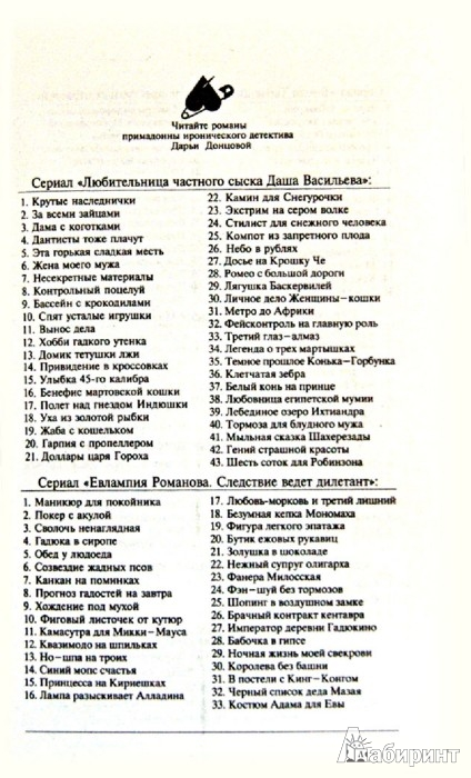 Иллюстрация 1 из 22 для Путеводитель по Лукоморью - Дарья Донцова | Лабиринт - книги. Источник: Лабиринт