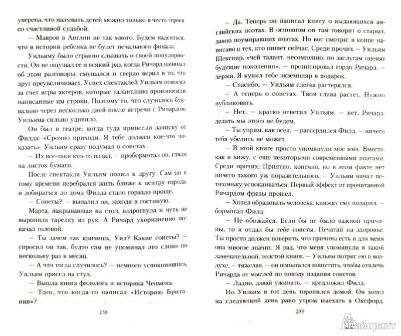 Иллюстрация 1 из 24 для Шекспир - Виктория Балашова | Лабиринт - книги. Источник: Лабиринт