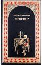 Балашова Виктория Викторовна Шекспир