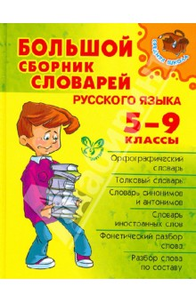 Большой сборник словарей русского языка. 5-9 классы правописание приставок 5 9 классы