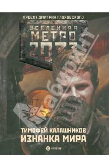 Метро: 2033: Изнанка мира калашников тимофей метро 2033 изнанка мира