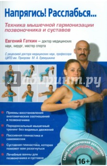 Напрягись! Расслабься... Техника мышечной гармонизации позвоночника и суставов (+CD) кузнецов и лечение позвоночника и суставов