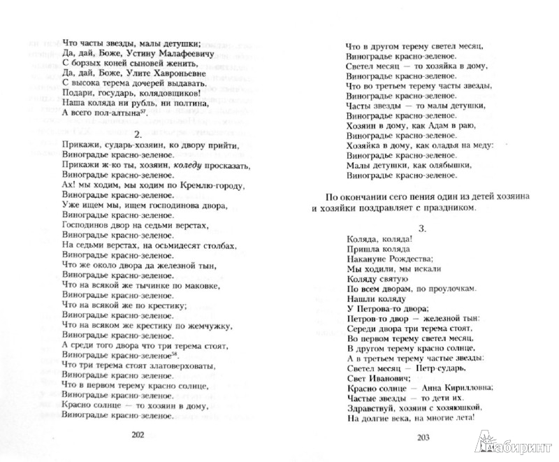 Иллюстрация 1 из 2 для Русские простонародные праздники и суеверные обряды - Иван Снегирев   Лабиринт - книги. Источник: Лабиринт