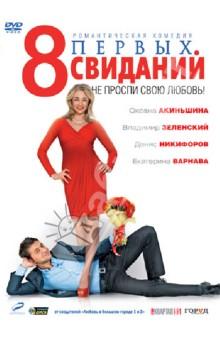 8 первых свиданий (DVD)