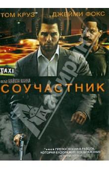 Соучастник (DVD)