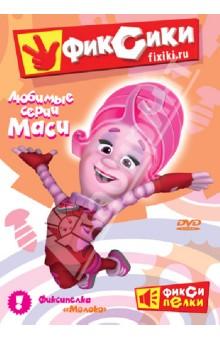Фиксики. Любимые серии Маси (DVD)