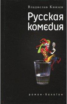 Русская комедия: Роман-балаган; Другой ревизор: Повесть-спектакль