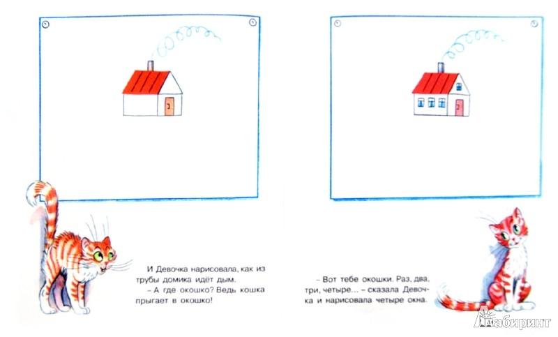 Иллюстрация 1 из 15 для Самые любимые сказки - Владимир Сутеев | Лабиринт - книги. Источник: Лабиринт