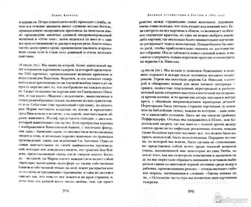 Иллюстрация 1 из 21 для Алиса в Стране чудес и в Зазеркалье. Пища для ума - Льюис Кэрролл | Лабиринт - книги. Источник: Лабиринт