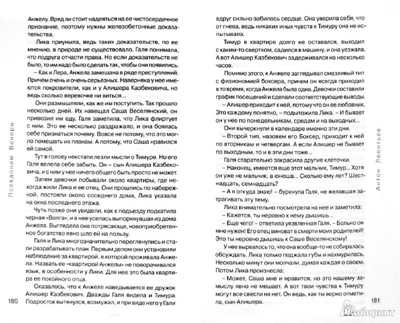 Иллюстрация 1 из 7 для Псевдоним Венеры - Антон Леонтьев   Лабиринт - книги. Источник: Лабиринт