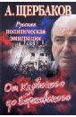 Русская политическая эмиграция. От Курбского до Березовского, Щербаков Алексей