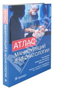 Атлас манипуляций в неонатологии (+ DVD) красавица и чудовище dvd книга
