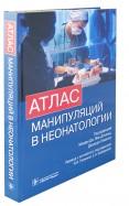 Атлас манипуляций в неонатологии (+ DVD)