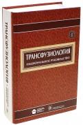 Трансфузиология. Национальное руководство (+CD)