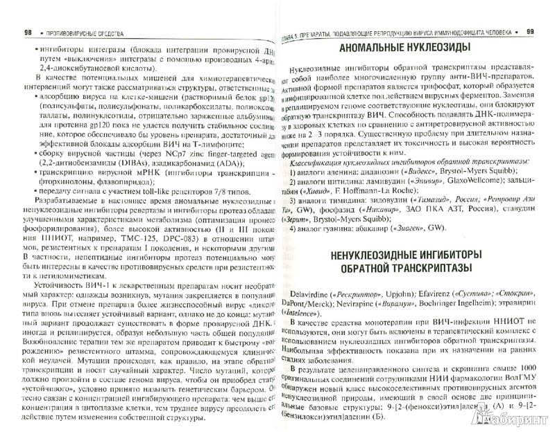Иллюстрация 1 из 7 для Противовирусные средства - Петров, Белан | Лабиринт - книги. Источник: Лабиринт
