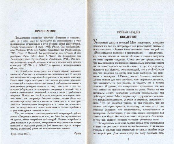 Иллюстрация 1 из 14 для Введение в психоанализ: Лекции - Зигмунд Фрейд | Лабиринт - книги. Источник: Лабиринт