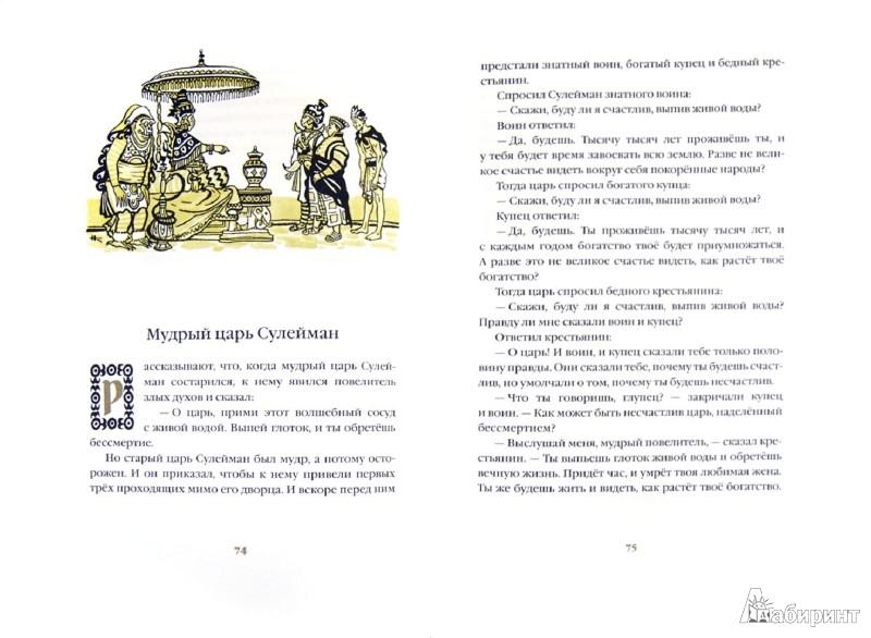 Иллюстрация 1 из 65 для Доверчивый тигр. Бирманские, индонезийские, вьетнамские сказки - Ходза, Жукровский | Лабиринт - книги. Источник: Лабиринт