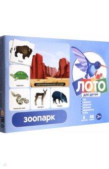 Лото детское: Зоопарк (00083)