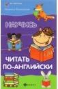 Камионская Людмила Владимировна Научись читать по-английски камионская л научись читать по английски