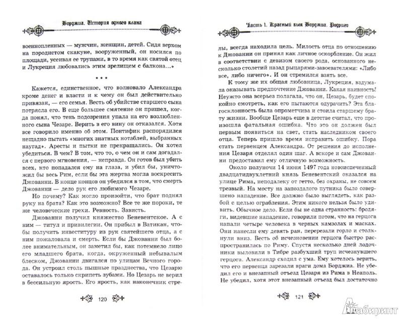 Иллюстрация 1 из 16 для Борджиа. История одного клана - Мона Даль | Лабиринт - книги. Источник: Лабиринт