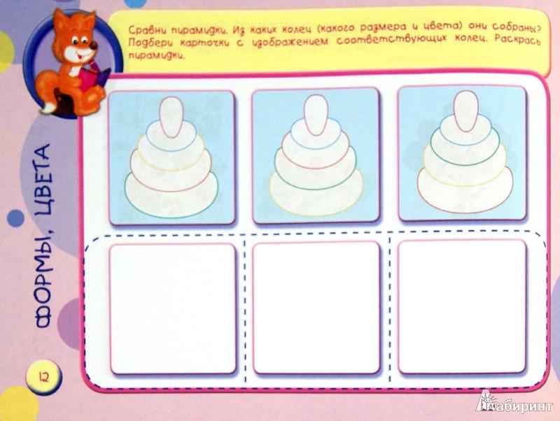 Иллюстрация 1 из 15 для Логическая мозаика 3+ - Инна Ефимова | Лабиринт - книги. Источник: Лабиринт