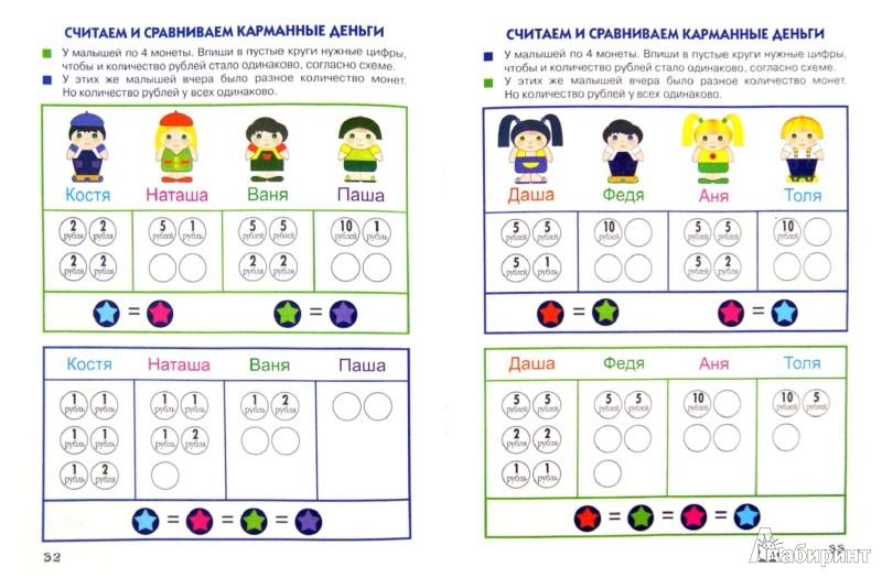 Иллюстрация 1 из 24 для Математика и деньги: покупаем, продаем, меняем - Воронина, Воронина, Попова | Лабиринт - книги. Источник: Лабиринт
