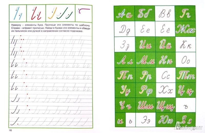 Иллюстрация 1 из 29 для Учимся писать прописные буквы. Тренажер - Татьяна Воронина | Лабиринт - книги. Источник: Лабиринт