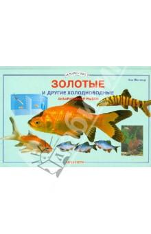 Золотые и другие холодноводные аквариумные рыбки аквариумные рыбки в ейске