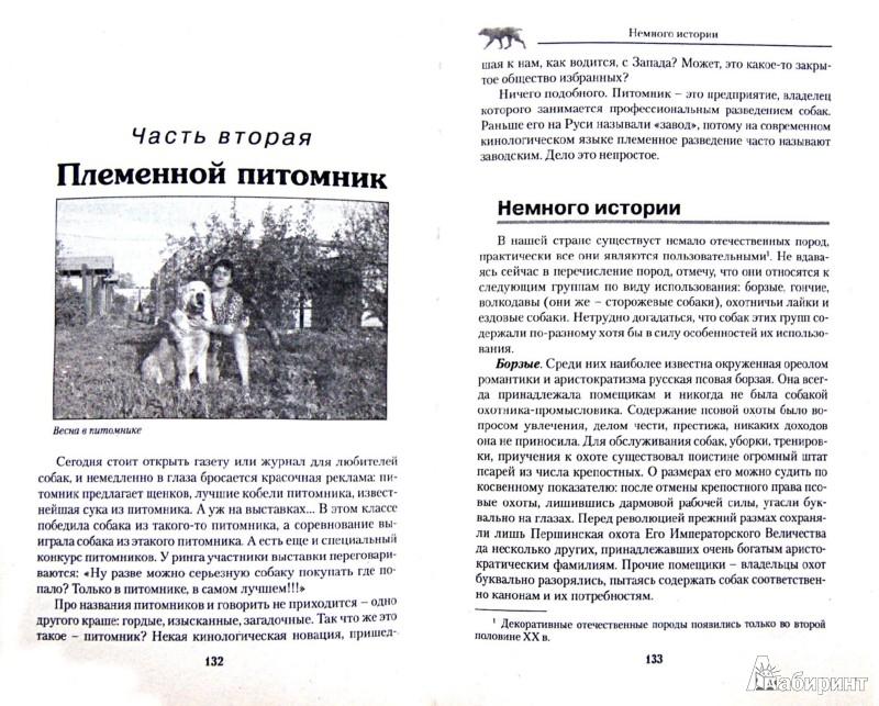 Иллюстрация 1 из 14 для Устройство племенного питомника и домашнее содержание собак - Елена Мычко   Лабиринт - книги. Источник: Лабиринт