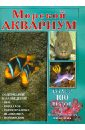 Гор Лютц Морской аквариум. Содержание и разведение рыб в морских аквариумах