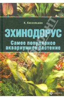Эхинодорус. Самое популярное аквариумное растение