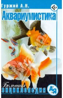 Аквариумистика. Большая энциклопедия