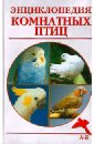 Рахманов Александр Иванович Энциклопедия комнатных птиц