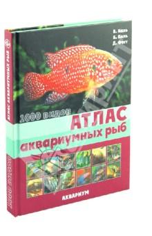 Атлас аквариумных рыб. 1000 видов