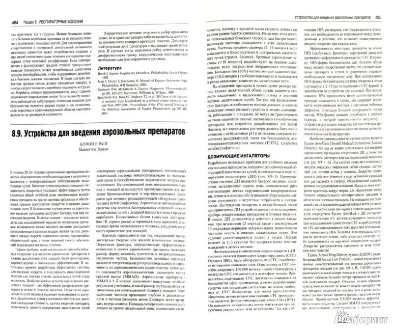 Иллюстрация 1 из 12 для Болезни лошадей. Современные методы лечения - Робинсон, Уилсон | Лабиринт - книги. Источник: Лабиринт