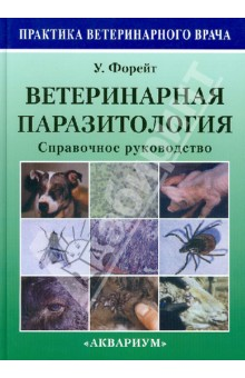 Ветеринарная паразитология. Справочное руководство бологова в моя большая книга о животных 1000 фотографий
