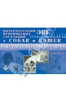 Интерпретация ЭКГ критических состояний у собак и кошек