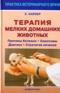 Терапия мелких домашних животных. Причины болезни, симптомы, диагноз, стратегия лечения