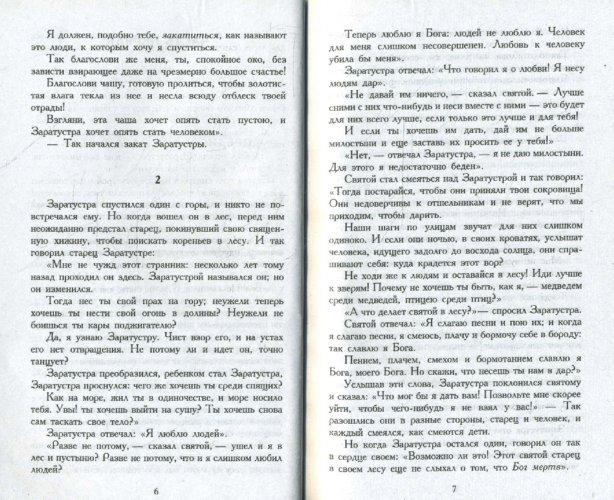 Иллюстрация 1 из 32 для Так говорил Заратустра - Фридрих Ницше | Лабиринт - книги. Источник: Лабиринт