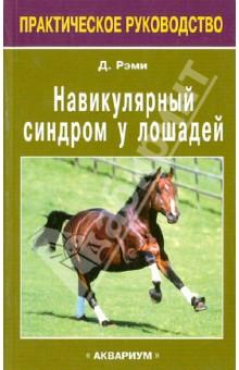 Навикулярный синдром у лошадей б у книги по медицине в минске