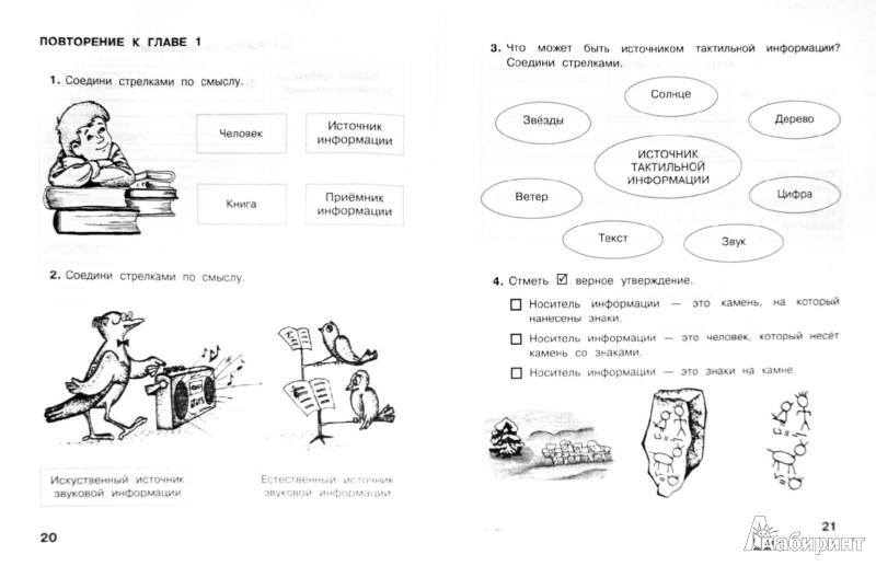 Иллюстрация 1 из 24 для Информатика. Рабочая тетрадь для  3 класса. В 2 частях. Часть 1. ФГОС - Матвеева, Челак, Конопатова | Лабиринт - книги. Источник: Лабиринт