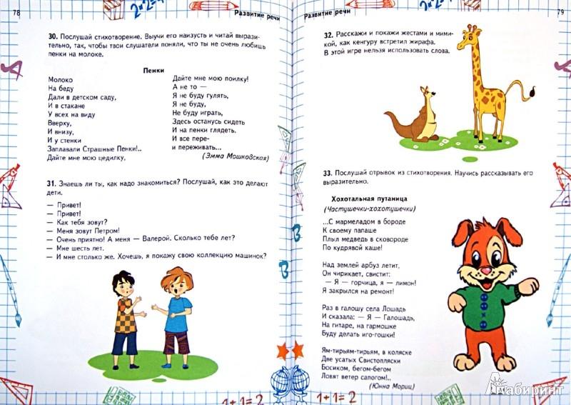 Иллюстрация 1 из 9 для Готовимся к школе. Большая книга заданий и упражнений - Наталия Чуб | Лабиринт - книги. Источник: Лабиринт