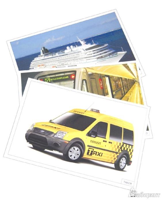 Иллюстрация 1 из 17 для Расскажите детям о транспорте - Э. Емельянова | Лабиринт - книги. Источник: Лабиринт