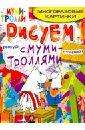 Обложка Рисуем с муми-троллями (многоразовые). Муми-мама