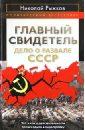 Обложка Главный свидетель. Дело о развале СССР