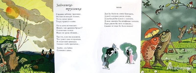 Иллюстрация 1 из 8 для Город Чудаковск (Альбом) - Андрей Усачев   Лабиринт - книги. Источник: Лабиринт