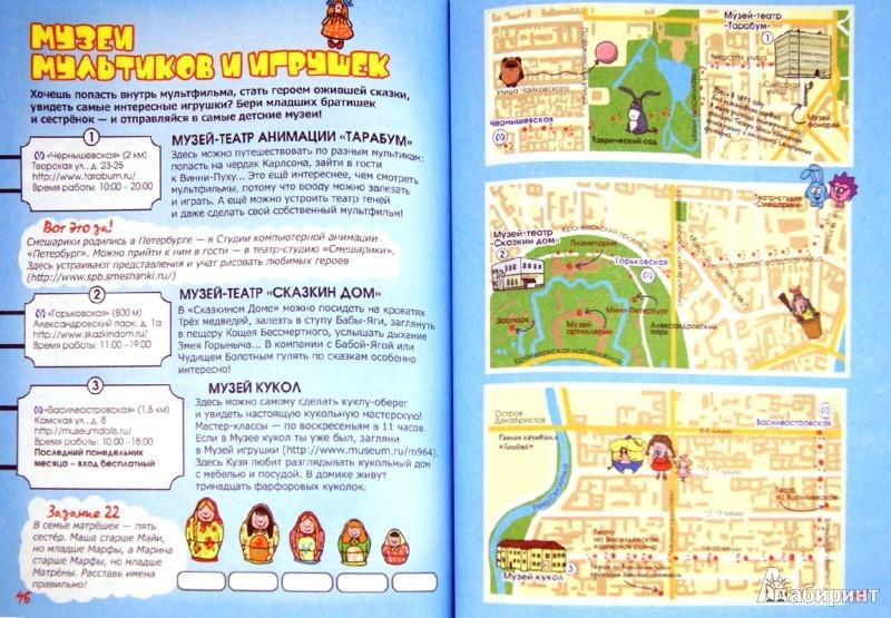 Иллюстрация 1 из 8 для Прогулки по детскому Петербургу - Феофанова, Гурко | Лабиринт - книги. Источник: Лабиринт